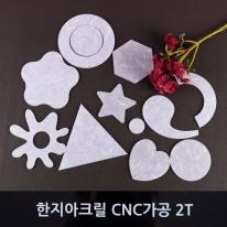 한지아크릴 창호 조명 등기구  한지아크릴 CNC 자유 재단 2T
