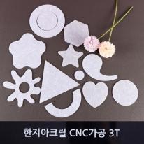 한지아크릴 창호 조명 등기구  한지아크릴 CNC 자유 재단 3T
