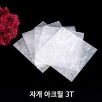 자개펄 아크릴 재단 3T 사각재단
