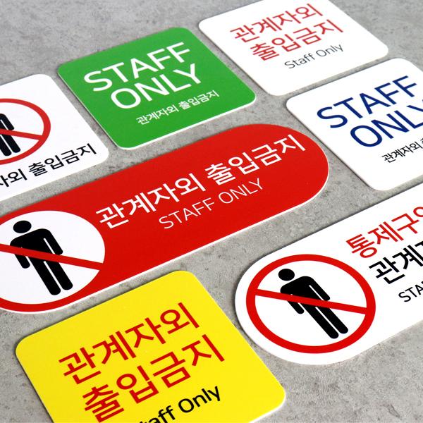 관계자외출입금지 통제구역 경고 Staff Only 포맥스 UV인쇄