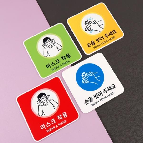 포맥스 감염병예방 손씻기 기침예절마스크착용 필수 안내문