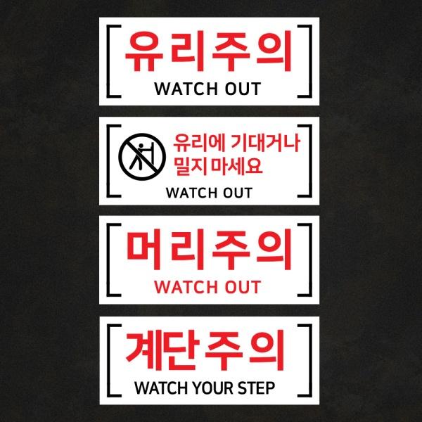 포맥스 경고주의 안내판 30x12cm 두께2mm 백색 머리주의 유리주의 계단주의