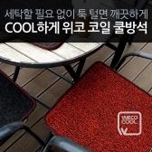 New 쿨링방석/쿠션/쿨방석/의자방석/자동차방석/의자
