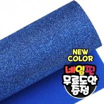 New 글리터 펠트지(로얄 블루)