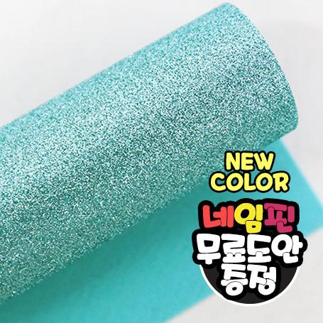New 글리터 펠트지(마린 아쿠아)