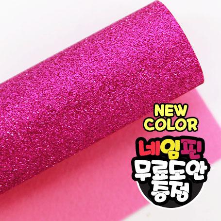 New 글리터 펠트지(퍼플 핑크)