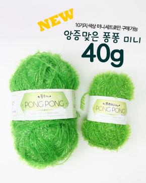 니뜨 퐁퐁 미니(40g) 세트 /수세미실
