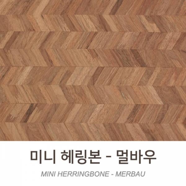미니헤링본 우드타일/데코타일-멀바우