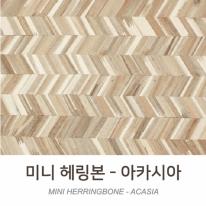 미니헤링본 우드타일/데코타일-아카시아