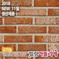힐링아뜰리에 고파벽돌 레드 [1BOX]