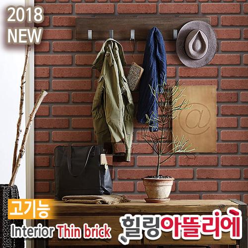 힐링아뜰리에 고파벽돌 레드 몽블랑 [1BOX]