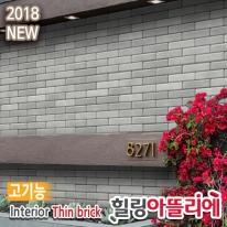 힐링아뜰리에 고파벽돌 그레이 몽블랑 [1BOX]
