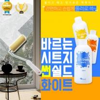 [무료배송]썬 쉴드 화이트(사생활보호+차열)-불투명 시트지 효과