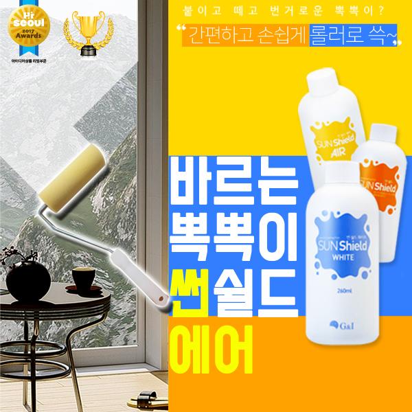 [무료배송]썬 쉴드 에어(사생활보호+단열)-불투명 시트지 효과