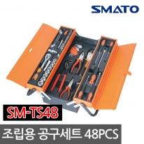[스마토] 조립용 공구세트 SM-TS48(48pcs)