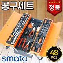 스마토 조립용공구세트 SM-TS48(48pcs) 수공구세트