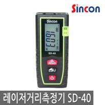[신콘] 레이저거리측정기 SD-40 (40m) 레이저측정