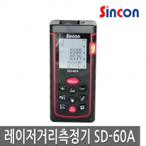 [신콘] 레이저거리측정기 SD-60A (60m) 레이저측정
