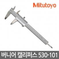 [미스토요] 버니어 캘리퍼스 530-101 (150mm)