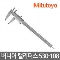미스토요 버니어캘리퍼스 530-108 (200mm) 일본정품