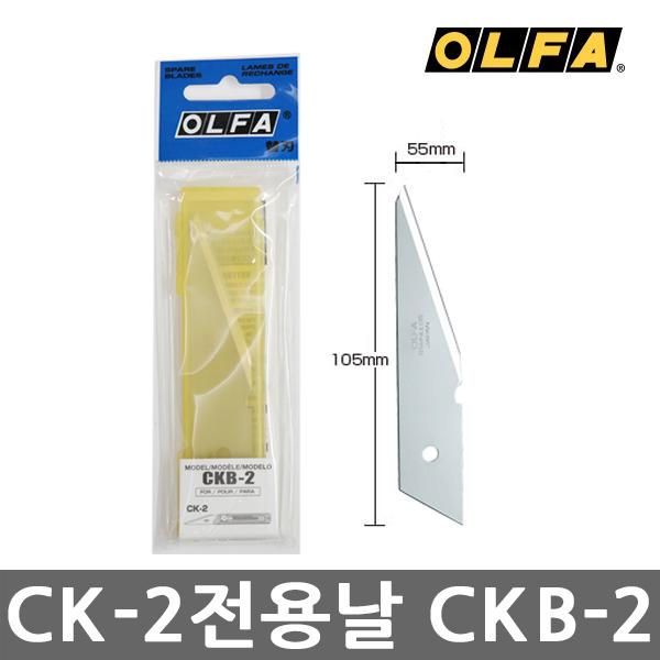 [올파] CK-2 전용 칼날 CKB-2