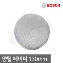 [보쉬] 양털페이퍼 130mm GEX125-1AE용
