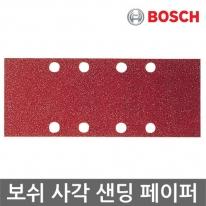 [보쉬] 사각샌딩페이퍼(클램핑 체결방식) (93x230mm) GSS230/GSS23AE용