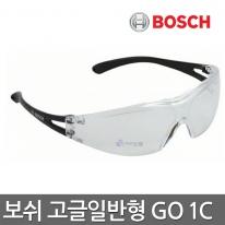 [보쉬] 보호안경 GO1C 독일산자외선차단
