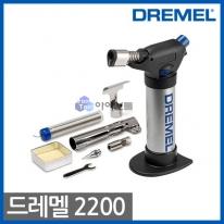 드레멜 2200 휴대용 충전가스토치 조각새기기 인두기