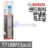 [보쉬] 철재샌드위치판넬용 직소날 T718BF (3pcs)