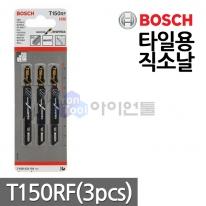 [보쉬] 타일용 직소날 T150RF(3pcs)