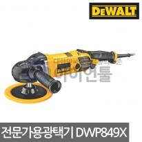 디월트 전문가용 광택기 DWP849X 1250W 폴리셔 178mm