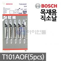 [보쉬] 목재용 직소날 (깔끔한 절단) T101AOF (5pcs)