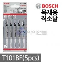 [보쉬] 목재용 직소날 T101BF(5pcs)