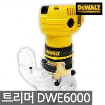 디월트 트리머 DWE6000 390W 홈파기 대패 미세조정