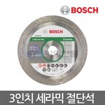 보쉬 세라믹 다이아몬드 3인치절단석 GWS10.8-76V-EC