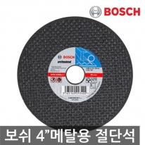[보쉬] 4인치 절단석 (메탈용) 5PCS