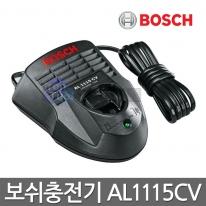 [보쉬] 충전기 AL1115CV (3.6V 전용)