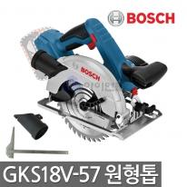 [보쉬] 충전원형톱 GKS18V-57 베어툴 6 1/2인치 57mm