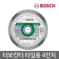 [보쉬] 다이아몬드 터보캇타날 4인치(2608603610)