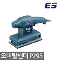 [ES산전] 샌더 P293 목공 조각기 광택 샌딩기