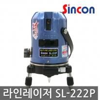 [신콘] 라인레이저(4V1H1D) SL-222P 레이저레벨 10mW