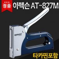 아펙슨 다기능 건타카 다기능 AT-827M 손타카 핸드건타카 멀티타카 사용핀 6-12mm