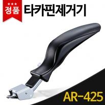 [아펙슨] 타카핀제거기 AR-425 손타카 건타카 핀제거 리폼 DIY