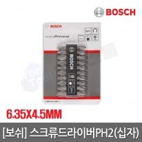 [보쉬] 스크류 드라이버 비트 PH2 6.35x45mm (521038)