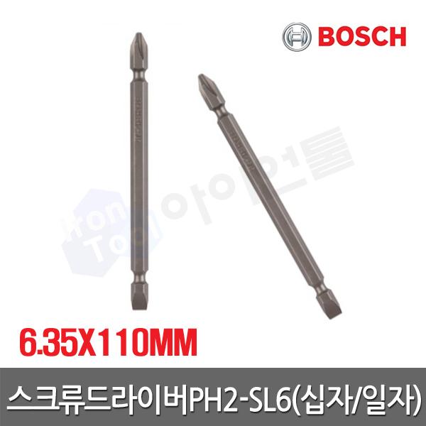 보쉬 스크류드라이버비트 10pcs PH2-SL6 6.35x110mm