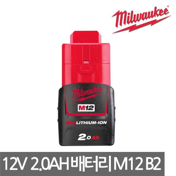 밀워키 M12 B2 레드리튬이온 배터리 12V 전용 2.0Ah 리튬이온 밧데리