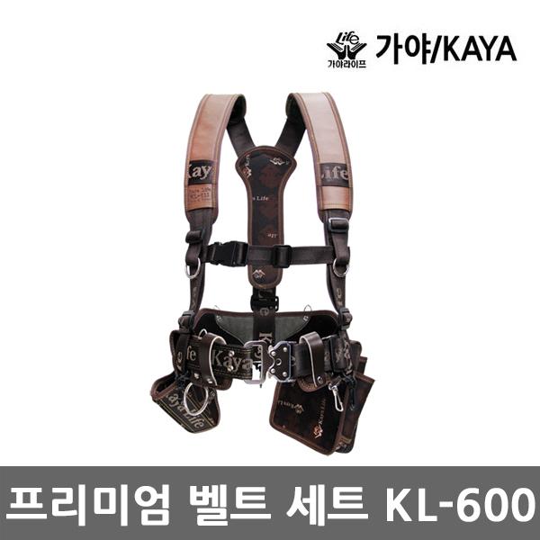 가야 프리미엄벨트 KL-600 4종세트 공구작업벨트 공구집 어깨멜방