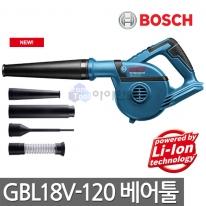 [보쉬] 충전송풍기 GBL18V-120 베어툴 본체만(노즐 4종포함)