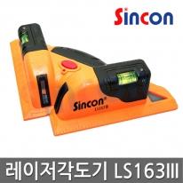 [신콘] 레이저 각도기 LS163III 레이저직각기 각도계
